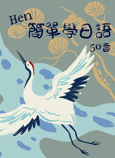 Hen簡單學日語50音 [有聲書]