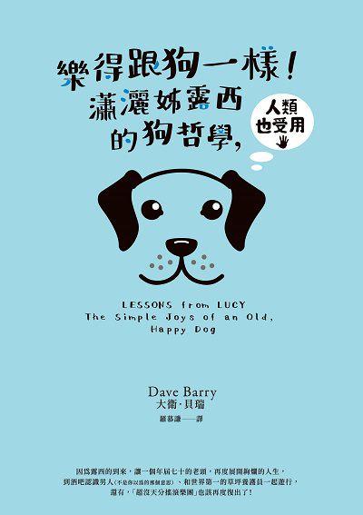 樂得跟狗一樣!瀟灑姊露西的狗哲學, 人類也受用