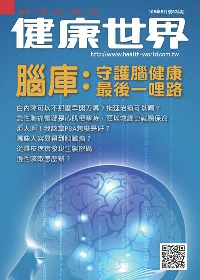 健康世界 [第524期]:腦庫 : 守護腦健康最後一哩路