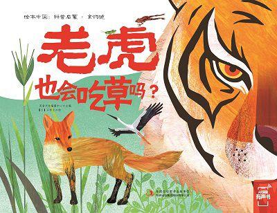 老虎也會吃草嗎?