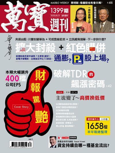 萬寶週刊 2020/08/21 [第1399期]:財報驚艷