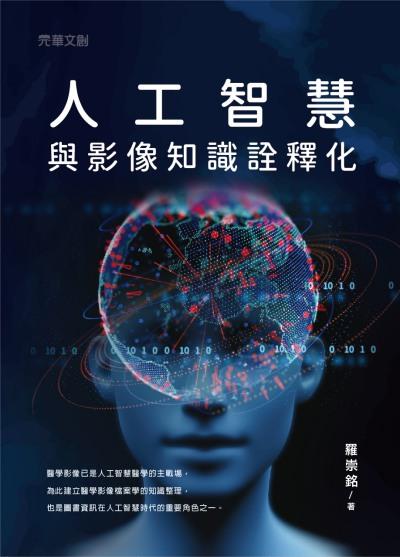 人工智慧與影像知識詮釋化