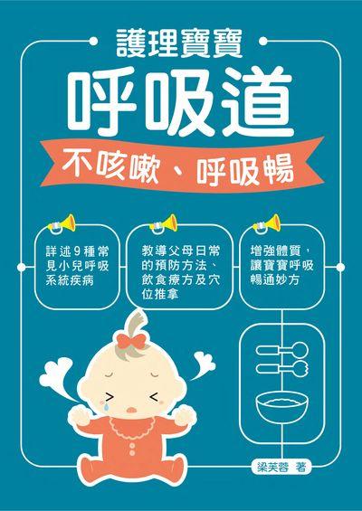 護理寶寶呼吸道:不咳嗽、呼吸暢