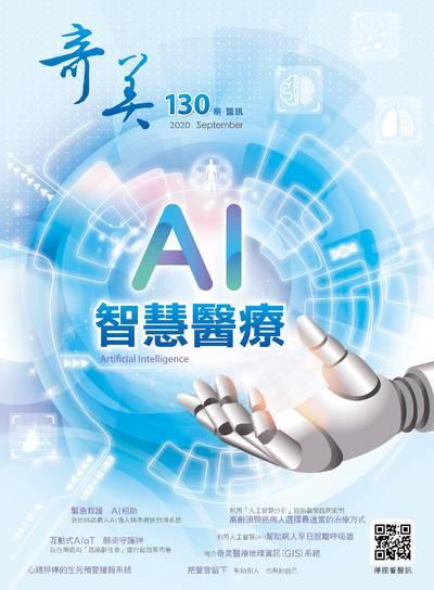 奇美醫訊 [第130期]:AI智慧醫療