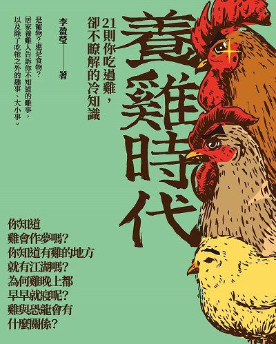 養雞時代:21則你吃過雞, 卻不瞭解的冷知識