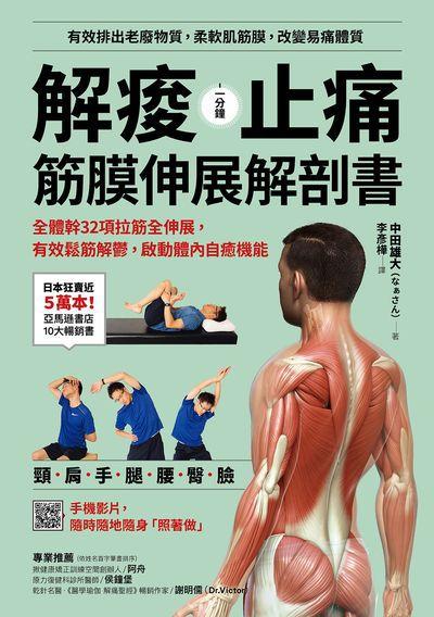 解痠止痛一分鐘 筋膜伸展解剖書:全體幹32項拉筋全伸展, 有效鬆筋解鬱, 啟動體內自癒機能