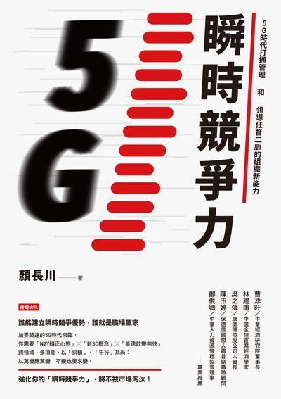 瞬時競爭力:5G時代打通管理和領導任督二脈的組織新能力
