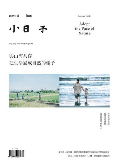 小日子享生活誌 [第101期]:與山海共存 把生活過成自然的樣子