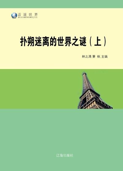 撲朔迷離的世界之謎. 上冊
