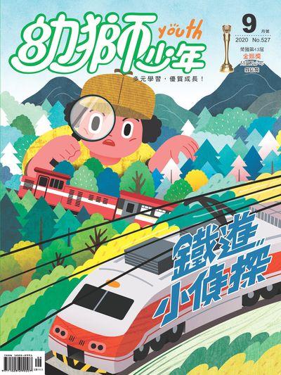 幼獅少年 [第527期]:鐵道小偵探