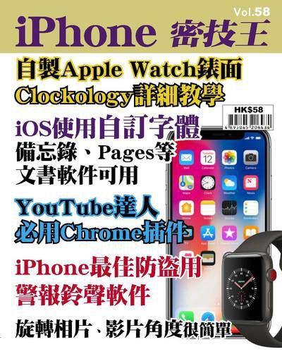 iPhone 密技王 [第58期]:自製Apple Watch錶面