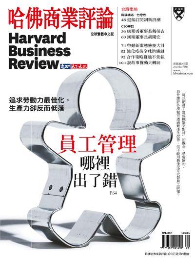 哈佛商業評論 [第169期]:員工管理哪裡出了錯