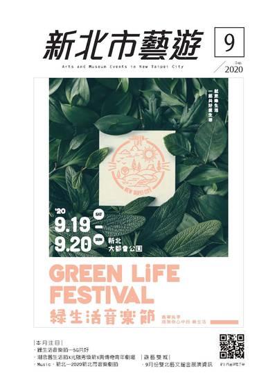 新北市藝遊 [2020年09月號]:綠生活音樂節