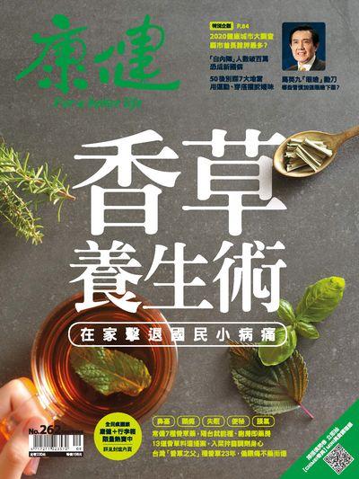 康健 [第262期]:香草養生術 在家擊退國民小病痛