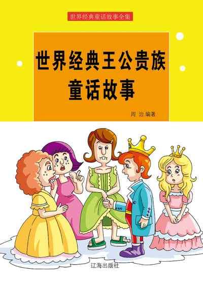 世界經典王公貴族童話故事