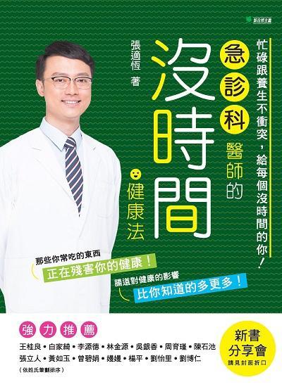 急診科醫師的沒時間健康法