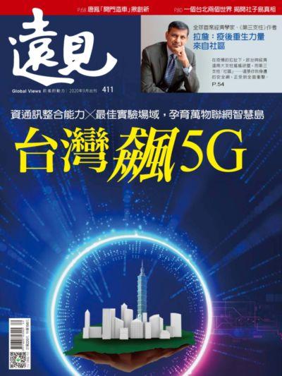 遠見 [第411期]:台灣飆5G
