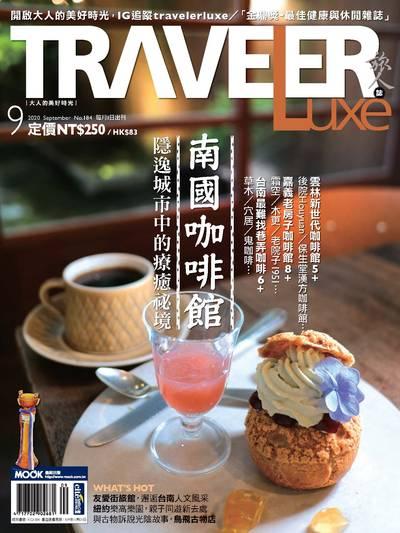 旅人誌 [第184期]:南國咖啡館 隱逸城市中的療癒祕境