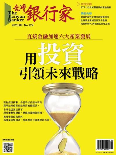 台灣銀行家 [第129期]:用投資引領未來戰略