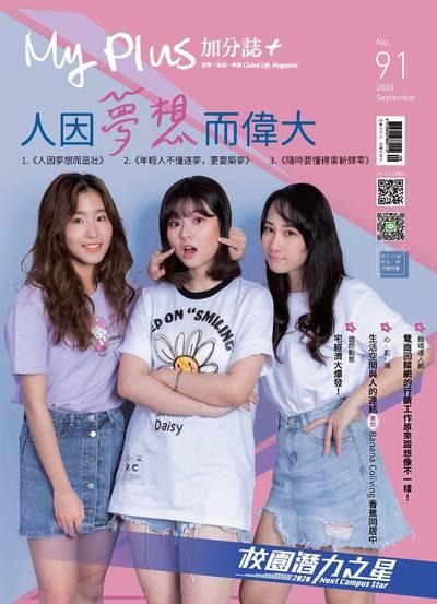 My plus+加分誌 [第91期]:人因夢想而偉大