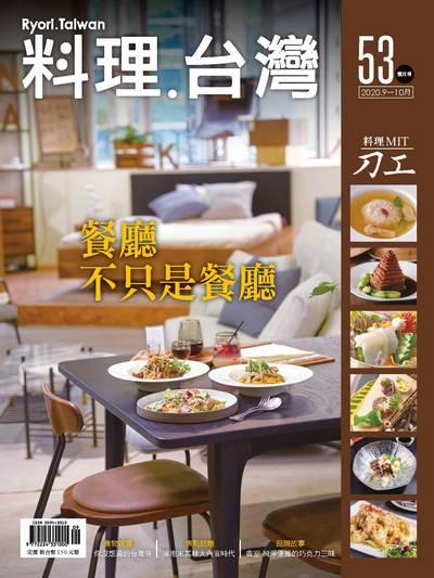料理.台灣 [第53期]:餐廳不只是餐廳