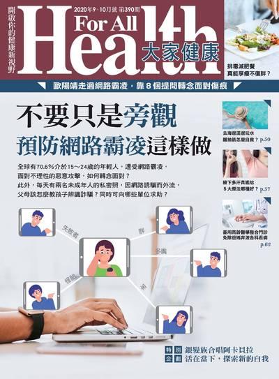 大家健康雜誌 [第390期]:不要只是旁觀 預防網路霸凌這樣做