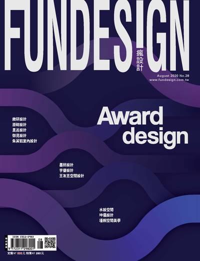 瘋設計Fun Design [第28期]:Award design