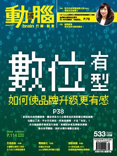 動腦雜誌 [第533期]:數位有型 如何使品牌升級更有感