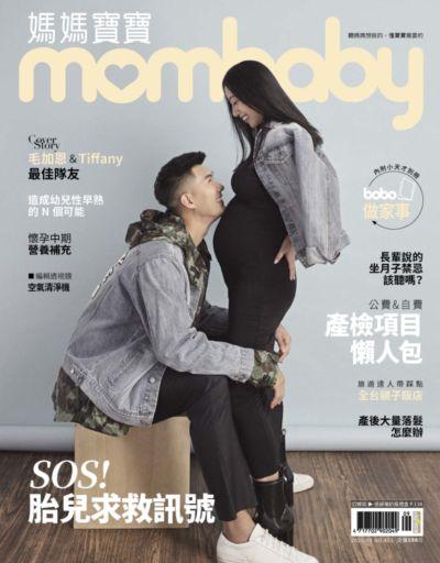 媽媽寶寶 [第403期]:SOS!胎兒求救訊號
