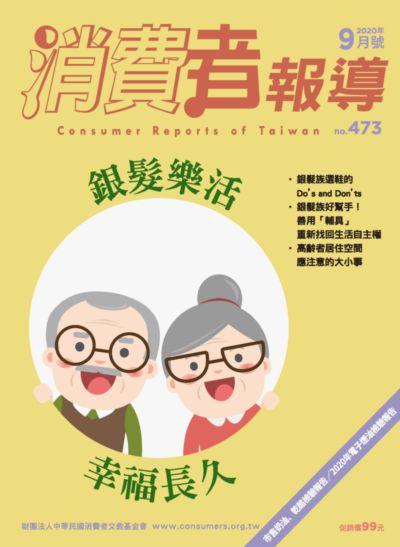 消費者報導 [第473期]:銀髮樂活幸福長久