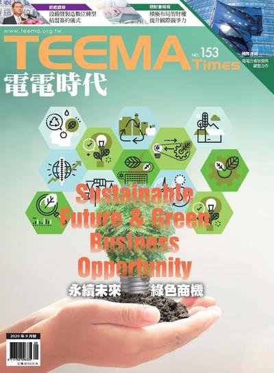 電電時代 [第153期]:永續未來 綠色商機
