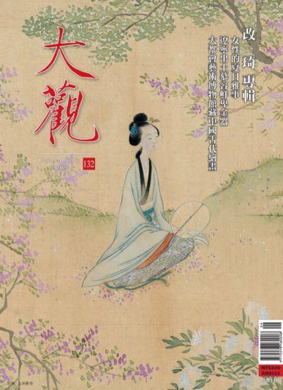 大觀月刊 [第132期]:改琦 專輯