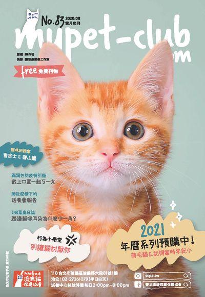 Mypet-club [第83期]:貓咪回娘家 香吉士&碧山巖