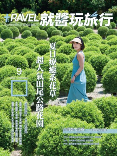 Travel Plus 就醬玩旅行 [2020年09月]:夏日療癒系花草 超人氣田尾公路花園