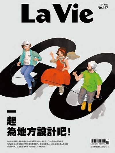 La Vie [第197期]:一起為地方設計吧!