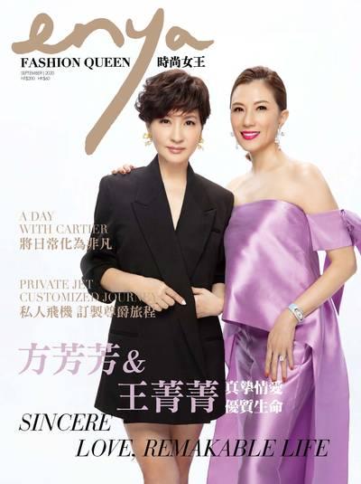enya FASHION QUEEN [2020 SEPTEMBER]:時尚女王:方芳芳&王菁菁