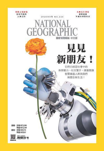 國家地理雜誌 [2020年9月 No. 226]:見見新朋友!