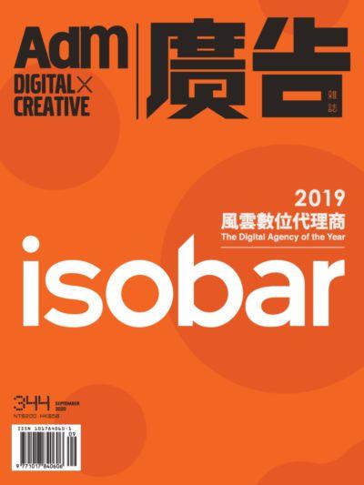 廣告雜誌 [第344期]:2019風雲數位代理商 isobar