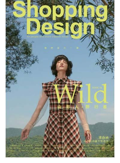 Shopping Design [第136期]:山形人.野行者