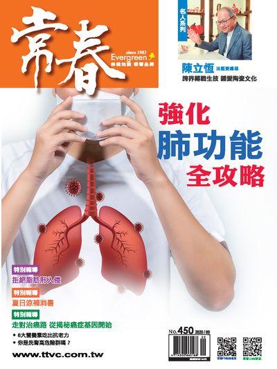 常春月刊 [第450期]:強化肺功能全攻略