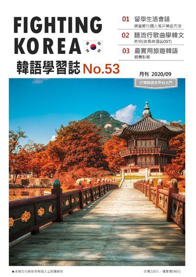 Fighting!KOREA 韓語學習誌 [第53期] [有聲書]:韓國銀行個人帳戶開設方法