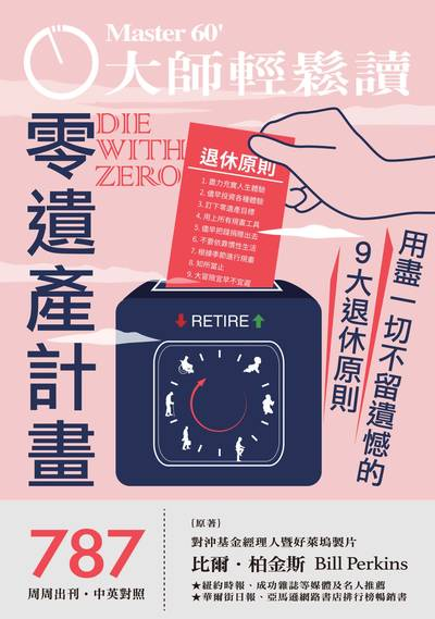 大師輕鬆讀 [第787期] [2020年09月09日] [有聲書]:零遺產計畫