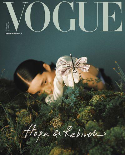 VOGUE [2020 SEP. 九月號]:時尚雜誌:Hope & Rebirth