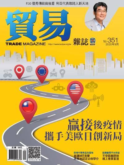 貿易雜誌 [第351期]:贏接後疫情 攜手美歐日創新局