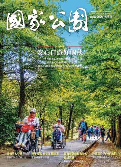 國家公園 2020.09 秋季號:安心自遊好個秋