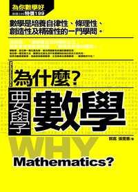 為什麼?要學數學:數學是培養自律性、條理性、創造性及精確性的一門學問