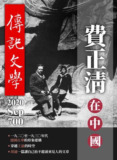 傳記文學 [第700期]:費正清在中國