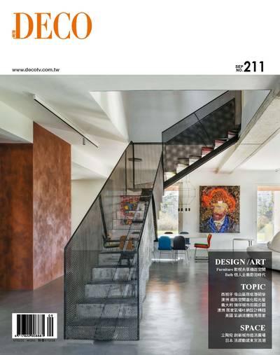 DECO居家 [第211期]:Furniture 歡悅共享機能空間