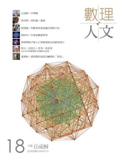 數理人文 [第18期]:中華賦