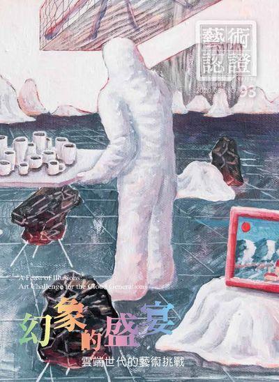藝術認證 [第93期]:幻象的盛宴 : 雲端世代的藝術挑戰